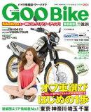 GooBike 2014年8月号