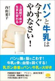 パンと牛乳は今すぐやめなさい!【電子書籍】[ 内山葉子 ]