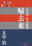 P+D BOOKS 帰去来 ~太宰治私小説集~