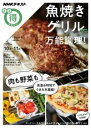 NHK まる得マガジン 魚焼きグリルで万能調理! 2019年10月/11月[雑誌]【電子書籍】