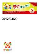 まぐチェキ!2012/04/29号