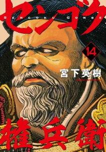 センゴク権兵衛 14巻 (ヤングマガジン)