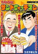 クッキングパパ 〜サンドウィッチマンセレクション〜