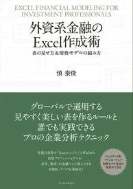 外資系金融のExcel作成術表の見せ方&財務モデルの組み方【電子書籍】[ 慎泰俊 ]