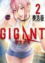 GIGANT(2)【電子書籍】[ 奥浩哉 ]