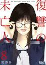 復讐の未亡人 8【電子書籍】[ 黒澤R ]