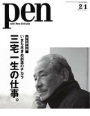 Pen 2019年 2/1号