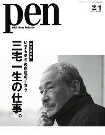 Pen 2019年 2/1号【電子書籍】