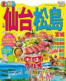 まっぷる 仙台・松島 宮城'20