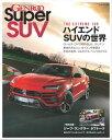 Super SUV【電子書籍】[ 三栄書房 ]