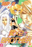 愛×2 BROTHER
