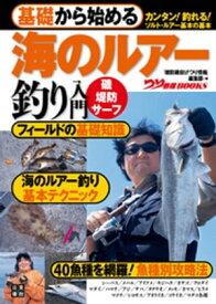 基礎から始める 海のルアー釣り入門【電子書籍】