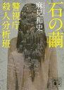 石の繭 警視庁殺人分析班【電子書籍】[ 麻見和史 ]