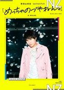 野津山幸宏 1stフォトブック「めっちゃのづやねん。」