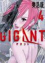 GIGANT(4)【電子書籍】[ 奥浩哉 ]