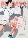 Running Style(ランニング・スタイル) 2017年7月号 Vol.100【電子書籍】