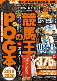 競馬王のPOG本 2019-2020【電子書籍】[ 競馬王編集部 ]
