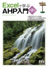 Excelで学ぶAHP入門(第2版)【電子書籍】[ 高萩栄一郎 ]