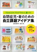 TEACCHプログラムに基づく 自閉症児・者のための自立課題アイデア集 ー身近な材料を活かす95例