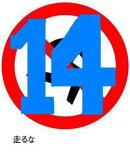 『パブー』の2万冊目ゲット記念! 毎週水曜発行!『ドマイナースポーツ非観戦記 第14回』(現時点で、『パブー…