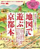 地図で遊ぶ京都本・電子版