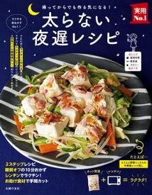 太らない夜遅レシピ【電子書籍】