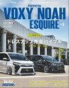 スタイルRV Vol.147 トヨタ ヴォクシー&ノア&エスクァイア No.5【電子書籍】[ 三栄 ]
