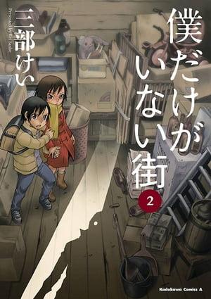 僕だけがいない街(2)【電子書籍】[ 三部 けい ]