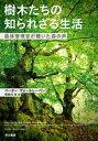 樹木たちの知られざる生活──森林管理官が聴いた森の声【電子書籍】[ ペーター ヴォールレーベン ]