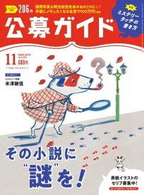 公募ガイド 2019年11月号【電子書籍】