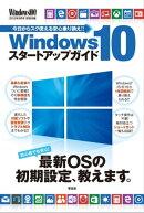 Windows10 スタートアップガイド(Windows 100%特別編集)