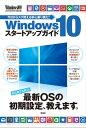 Windows10 スタートアップガイド(Windows 100%特別編集)【電子書籍】[ 晋遊舎Windows100%編集部 ]