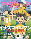 アニメディアDELUXE+ Vol.5