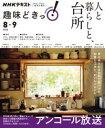 NHK 趣味どきっ!(火曜) 人と暮らしと、台所 2020年8月〜9月[雑誌]【電子書籍】