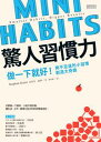 驚人習慣力:做一下就好!微不足道的小習慣創造大奇蹟Mini Habits: Smaller Habits, Bigger Results【電子書籍】[ 史…