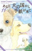 ある日 犬の国から手紙が来て(11)