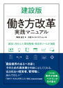 建設版 働き方改革実践マニュアル【電子書籍】[ 降籏 達生 ]