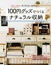 100円グッズでつくるナチュラル収納【電子書籍】