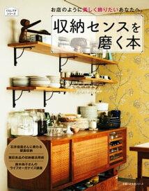 収納センスを磨く本【電子書籍】
