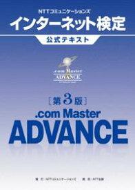 NTTコミュニケーションズ インターネット検定 .com Master ADVANCE 公式テキスト 第3版【電子書籍】[ NTTコミュニケーションズ ]