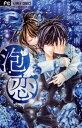 泡恋(2)【電子書籍】[ 水波風南 ]