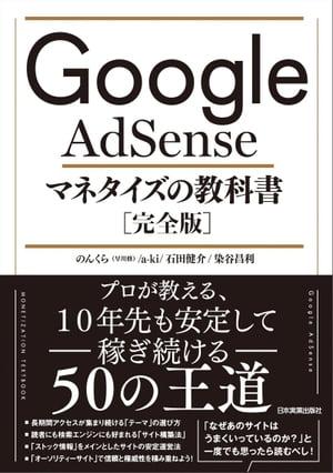 Google AdSense マネタイズの教科書[完全版]【電子書籍】[ のんくら(早川修) ]