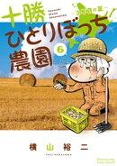 十勝ひとりぼっち農園(6)