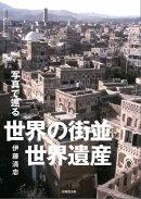 写真で巡る世界の街並・世界遺産