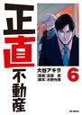 正直不動産(6)【電子書籍】[ 大谷アキラ ]