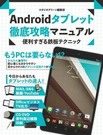 Androidタブレット 徹底攻略マニュアル 便利すぎる鉄板テクニック【電子書籍】[ スタジオグリーン編集部 ]