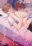 いつか恋になるまで(10)