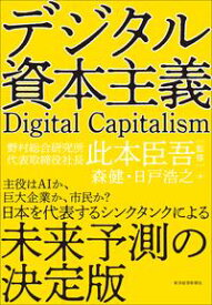 デジタル資本主義【電子書籍】[ 森健 ]