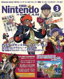 Nintendo DREAM 2021年3月号【電子書籍】