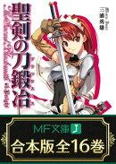 【合本版】聖剣の刀鍛冶 全16巻